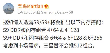 Reveladas configurações de memória Samsung Galaxy S9 / S9 + 2