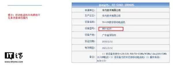 Huawei Mate X volta a surgir e para receber a certificação de uso 1