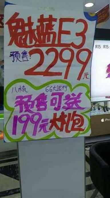 Meizu E3 revelado em fuga de informação com imagens e preços na Weibo 1