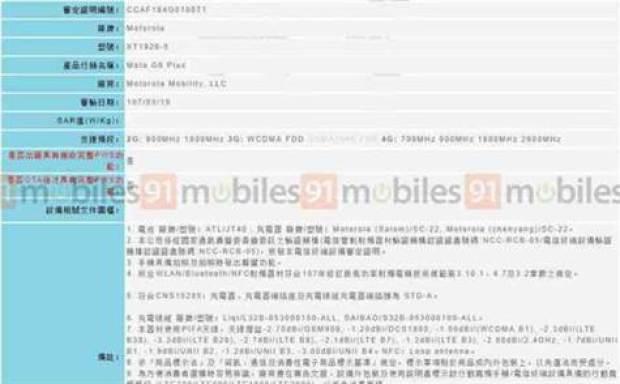 Novidades Moto G6 Plus: Virá com certificação IP67 e lançamento pode estar para breve 1