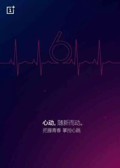 OnePlus 6 com sensor de frequência cardíaca? 1