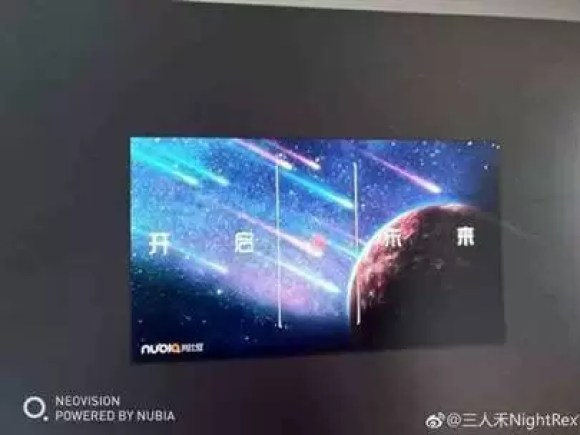 Nubia Z18 Convite revelado confirma o seu design bezel-less 1