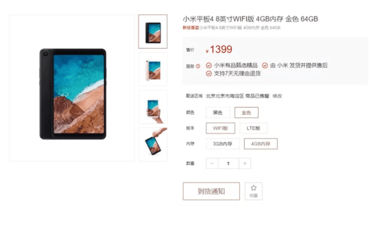 Xiaomi Mi Pad 4 aparece no site oficial revelando um preço baixo 1