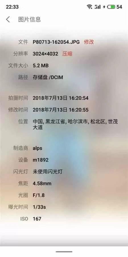 Câmara principal do Meizu 16 possui abertura f / 1.8 e resolução de 12MP 1