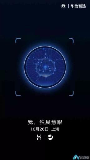 huawei-smart-home-teaser-3
