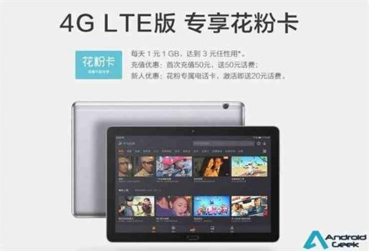 Honor MediaPad T5 lançado na China, 10.1 polegadas ecrã FHD com GPU Turbo por $ 200! 3