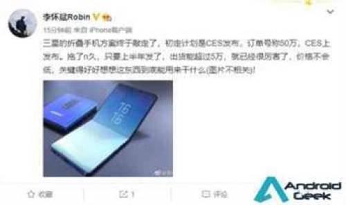 Telefone dobrável Samsung está a chegar: apenas 500.000 unidades para começar 2