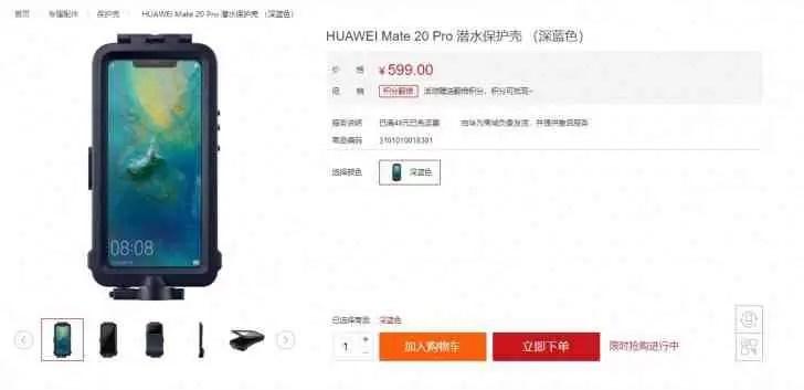 Huawei começa a vender capa de proteção do Mate 20 Pro para o modo submarino 1