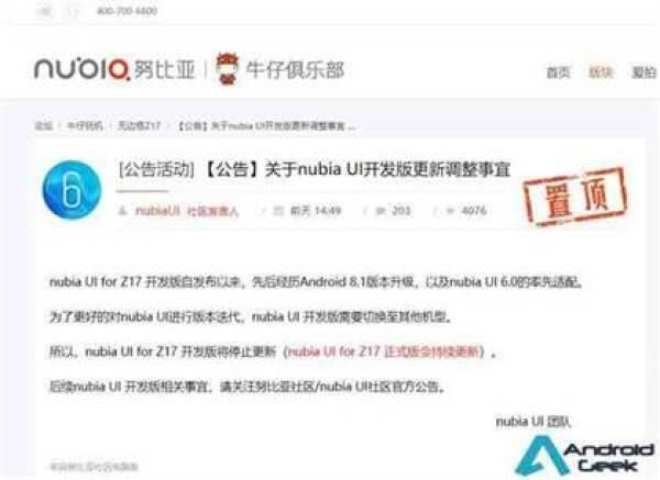Nubia Z17 não terá mais atualização - Android 9 Pie cancelada 3