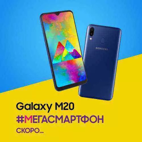 Samsung Galaxy M20 chega à Europa, a Ucrânia é o primeiro a receber 1