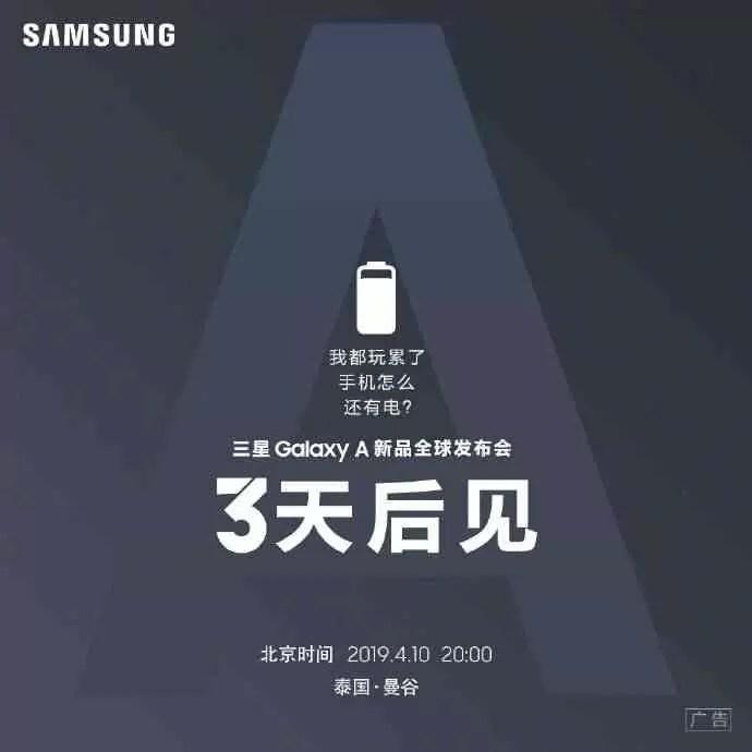 Samsung China confirma evento de lançamento global a 10 de abril; Galaxy A60 e A70 podem ser oficializados 2