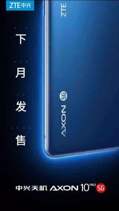 ZTE Axon 10 Pro 5G China Lançamento