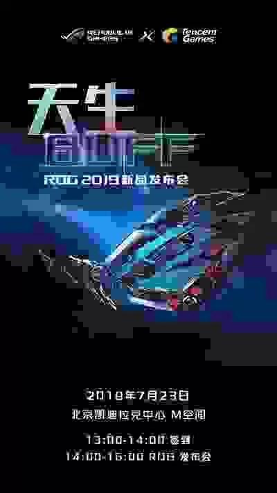Data de lançamento do Asus ROG Phone 2