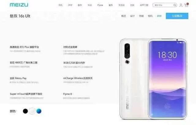 Meizu 16s Pro com Snapdragon 855+ com pontuação de +470k no AnTuTu 1