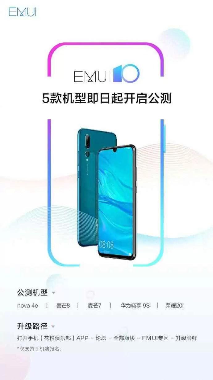 EMUI 10 beta agora disponível para mais 5 telefones Huawei 1