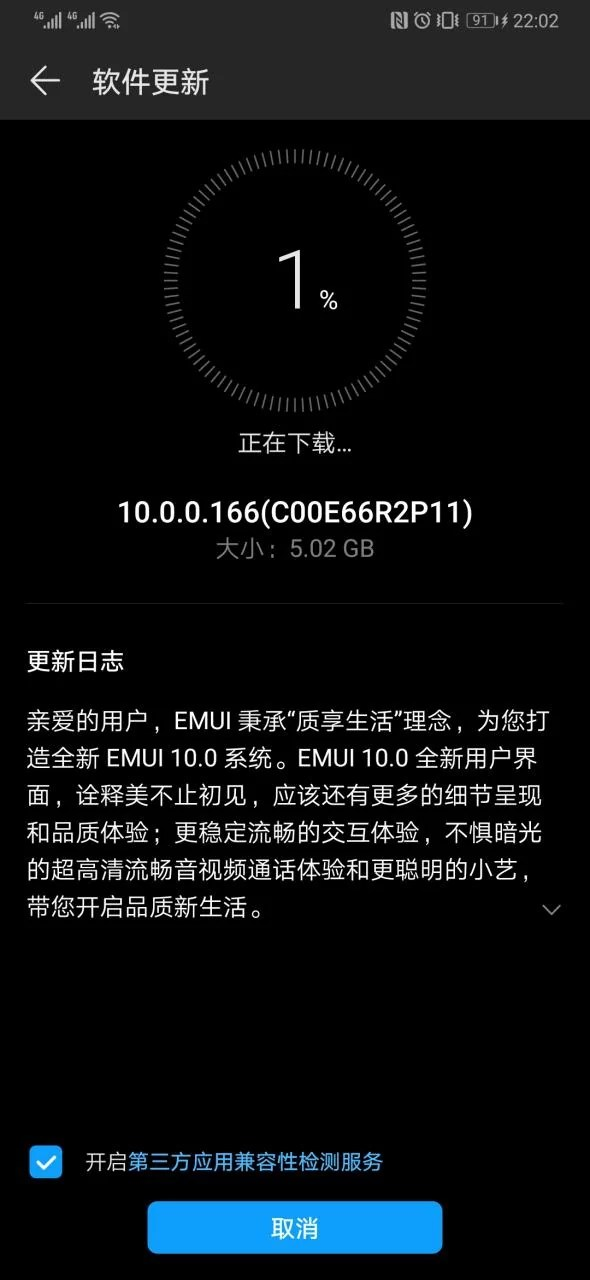 Atualização estável da EMUI 10