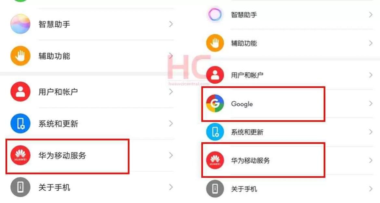 Os serviços móveis da Huawei (HMS) podem funcionar em conjunto com os serviços móveis do Google (GMS) 1