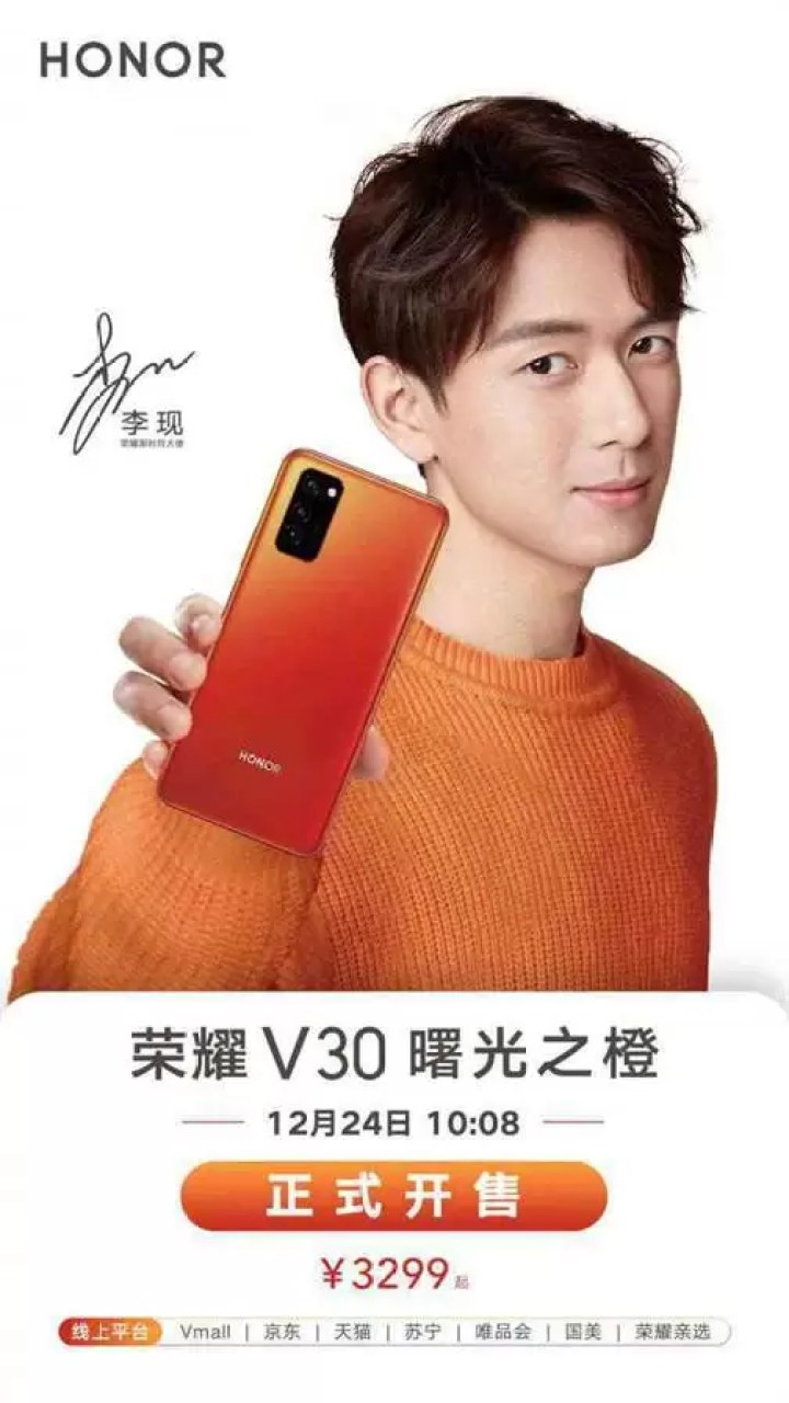 Honor V30 5G lançado em nova cor laranja 2