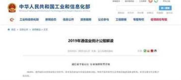 Remessa de smartphones 5G na china