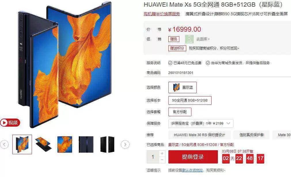 Huawei Mate Xs esgotado em segundos 1