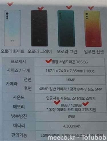 Especificações do LG Velvet foram reveladas 1