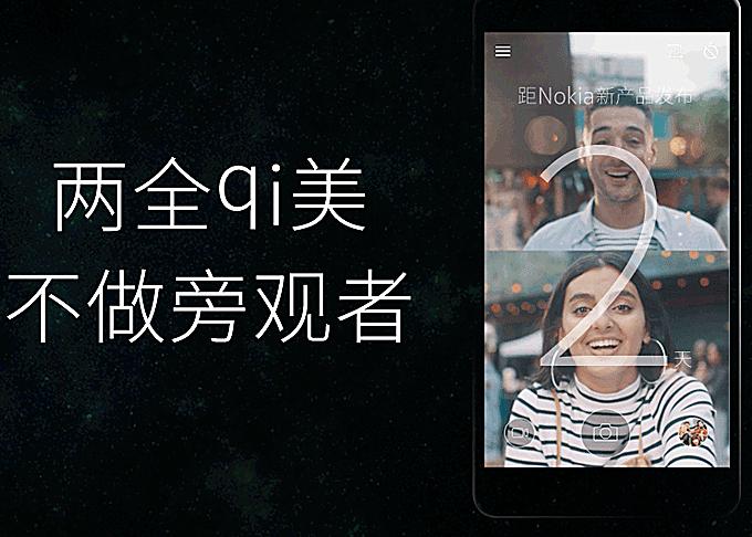 Novo telefone Nokia deverá ser lançado na China esta semana 2