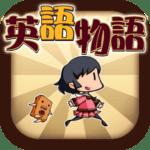 English Quiz Battle EigoMonogatari -English Story 691 APK MOD Unlimited Money