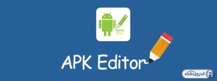 Download the installation file editing app APK Editor Pro