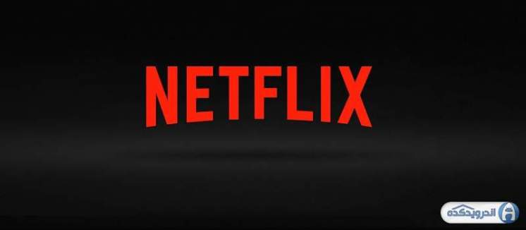Download software service Netflix Netflix