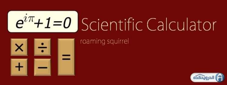 Download software Scientific Calculator Scientific Calculator