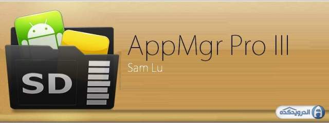 Download the app to moving the application to the memory card AppMgr Pro III