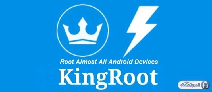 Download the KingRoot KingRoot software