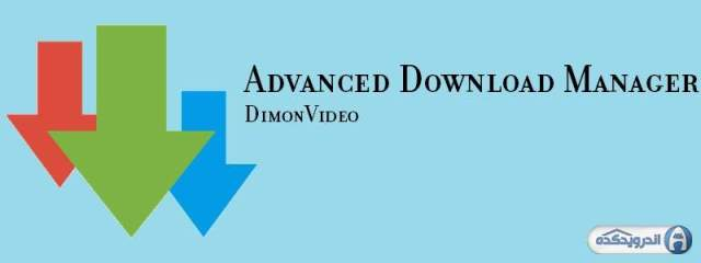 Download Advanced Download Manager Pro Android Download Manager