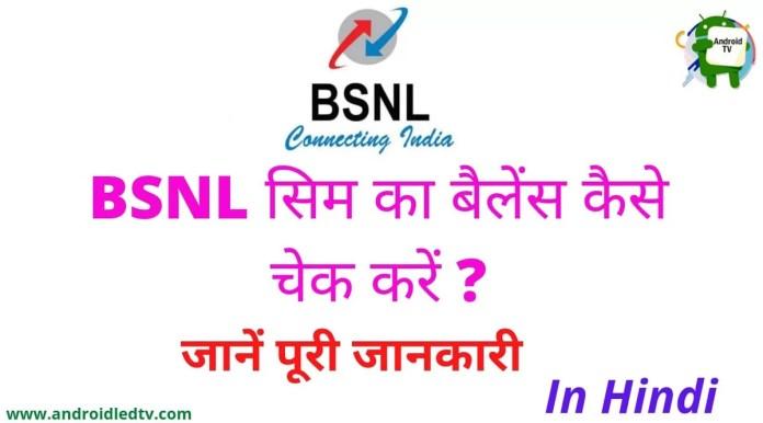 BSNL Sim Ka Balance Kaise Check Karen