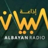"""ALBAYAN RADIO: Mörderischer """"Musikgenuss"""" mit dem Islamischen Staat"""