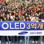 Samsung feiert 300 Millionen produzierte AMOLED-Panele