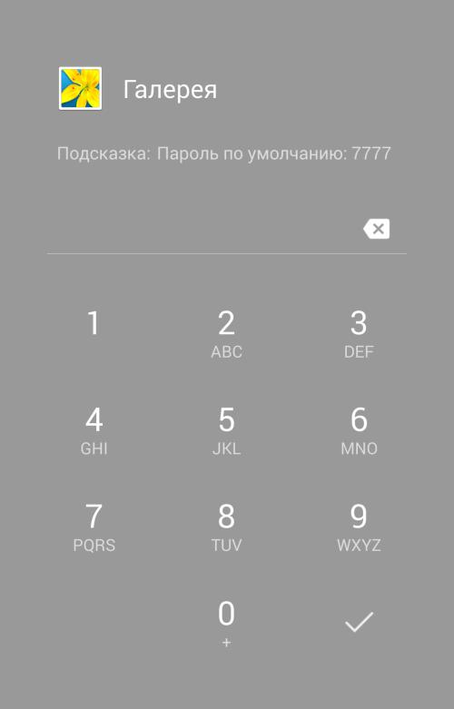 Как поставить пароль на фото в планшете