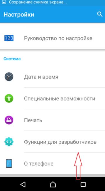 kak_obnovit_android_na_te_telefone-8.