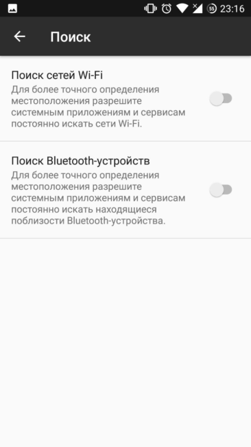 Wi Fi және Bluetooth іздеу