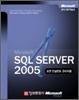 Microsoft SQL SERVER 2005, Administrator's Pocket Consultant