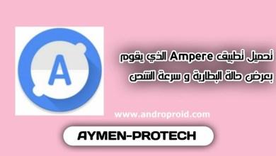 تحميل تطبيق قياس سرعة الشاحن Ampere للاندرويد