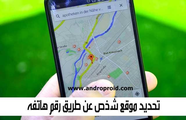 كيف يتم تحديد موقع رقم الجوال على الخريطة