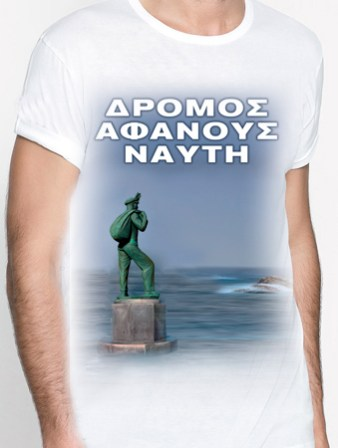 t-shirt-andros-front1