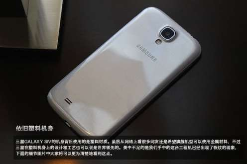 Samsung_Galaxy_S_IV_i9502_High_Res_Back