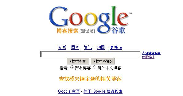 Google-Chino-2