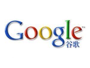 Google-chino