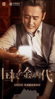 xiaomi_teaser