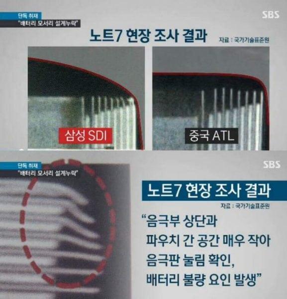 samsung-galaxy-note-7-sdi-vs-atl-batteries