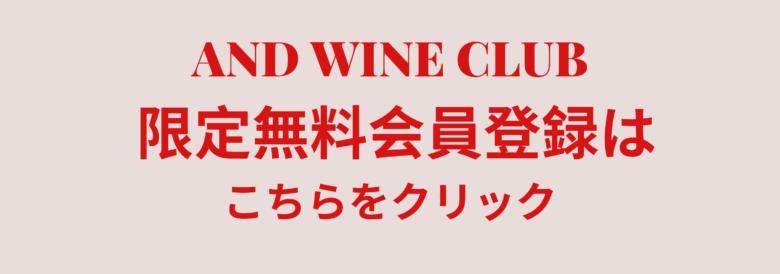 AND WINE CLUB 無料会員登録