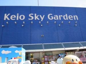keio sky garden